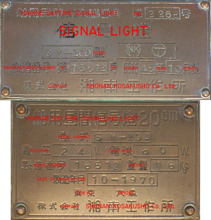 Japanese Name Plate Translation